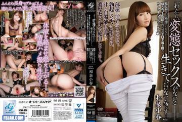 APKH-028 I, I Do Not Live That There Is No Kinky Sex … Koharu Izumi