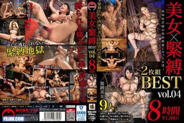 BAK-020 Beauty X Bondage – Women Whose Physical Sufferings Became Sexually Excited – BEST Vol.04