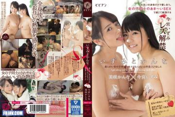 BBAN-126 Izumi Imamiya Kanna Misaki That Became More And More Friends With A Kiss Of Izumi And Canna Soft Girl Each Other