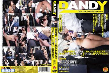 """DANDY-374 """"If Rubbed On The Ground ○ ○ Pooma Child By Naked Further Show Off Senzuri To School Girls In School Train?""""VOL.1"""