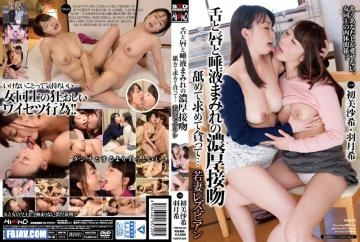 HAVD-924 Wife Lesbian Tongue And To Covet Seeking Licking Thick Kiss On The Lips And Saliva Covered …