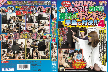 HJMO-220 Couples Compete!! Against Early Confrontation Cock Of Boyfriend!! 4