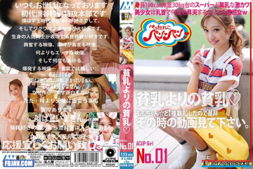 HONB-079 Small Tits From Tickling ◆ ACUPGIRL NO.01