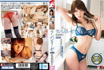IENE-542 Lingerie Ze Hatano Yui