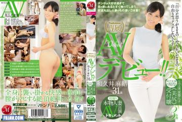"""JUY-116 First Take Real Housewife AV Performers Documents That Married Woman, Transformation Per … Certain IT Companies Active Duty """"Nice Ass"""" Receptionist AV Debut! ! Wakui Asayui"""