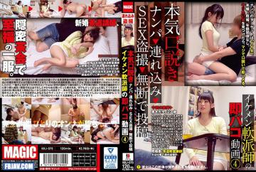 KKJ-075 Seriously (Maji) Konpaku Nanpa → Penetration → SEX Voyeurism → Posted Without Notice Ikemen Practice Paco Movie 4