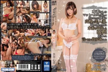 MEYD-215 Next Door Arrogant Beautiful Wife Came Out To Go To The Mat Health Without The Production Is.Is I Who Hold The Weakness Extortion Also Pies Also Production!Mizutani Heart Sound Was Compliant Of Sexual Slavery Also In The Shop Outside