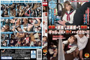 NHDTA-766 Ikasero To Cry Bullish Gal JK With A Sense Of Justice To Interfere With The Pervert! ! Two
