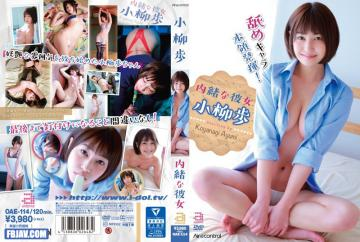 OAE-114 Secret Her Ayumu Koyanagi