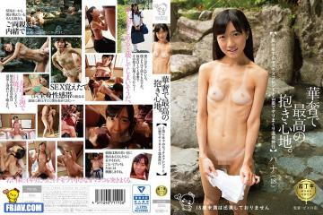 PIYO-005 Delicate And Highest Embracing.2 Sex Friends Younger Than 2 Years And Sprinkle Hot Spa In The Mountains