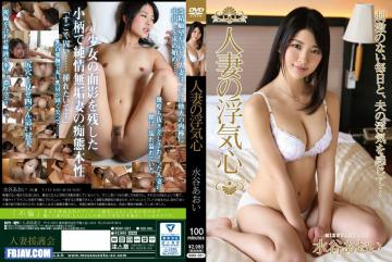 SOAV-031 Married Wife Cheating Heart Mizutani Aoi