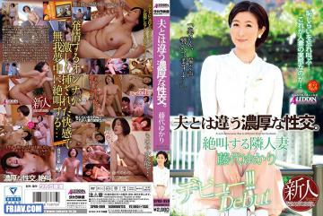 SPRD-999 A Rich Intercourse That Is Different From Her Husband. Yukari Fujiyo