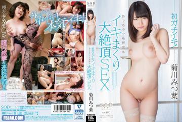 STAR-800 Kikukawa Mitsuba's First Gutishiki!Even Outside, I Caught My Eyes A Couple Of Times SEX
