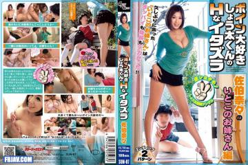 SUN-07 Nana Saeki H Mischief Of Our Boyne Kun Love Quotient