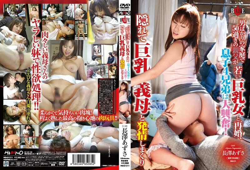 HBAD-211 Father Of 50 Is Too Young Busty Married Woman At Home All-male, Four Brothers Son Excited!Busty Mother-in-law And Hiding Spree Estrus