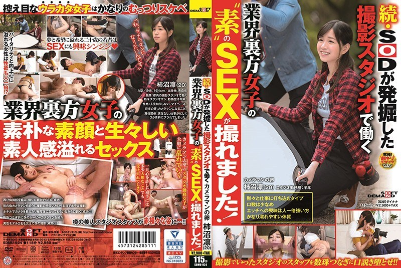 """SDMU-924 Sequel- The """"Real"""" Sex Of Girls Who Work Behind The Scenes In The Porn Industry Discovered By SOD! The Camerawoman In Training, Rin Kakinuma (20)"""