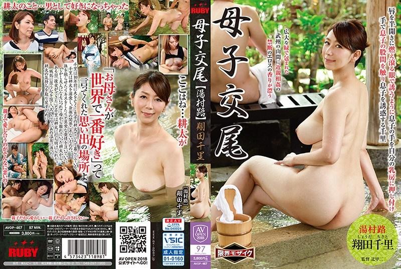 AVOP-467 Maternal And Child Mating [Yumura Road] Chisato Shokota