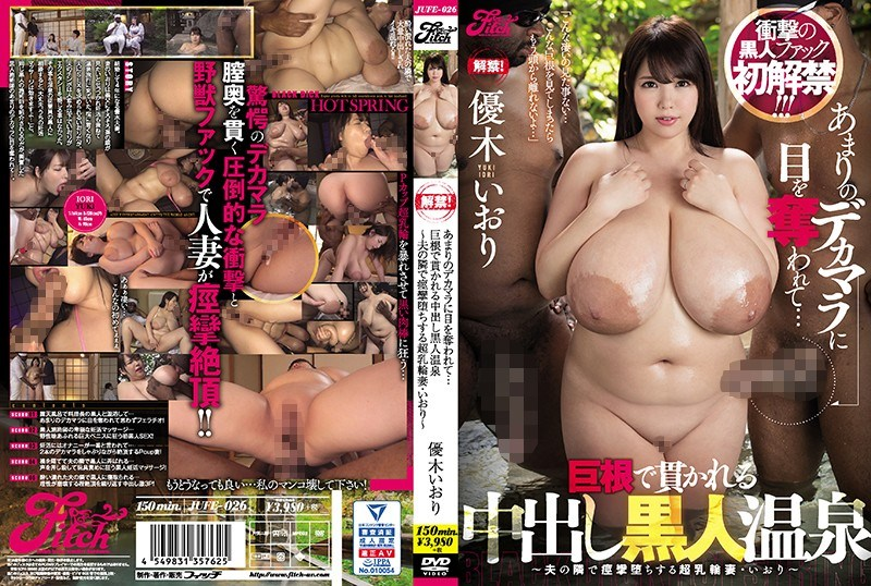 JUFE-026 Stolen From Too Much Deca … Cream Pies Black Hot Springs Penetrated By A Huge Cock – Successful Bodied Wife Fallen Wildering Next To Her Husband – Iori, Yuki Yuuki