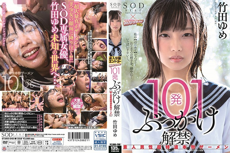 STARS-048 101 Shooting Bucksmanship Amateur Male Super Super Crown Genuine Semen Takeda Yume