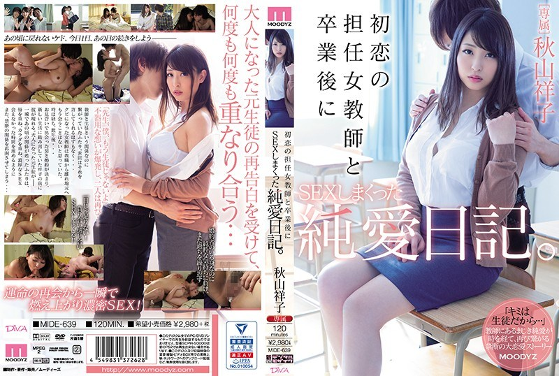 MIDE-639 A Pure Love Diary That Sexed After SEI After Graduation With The Teacher Of The First Love Teacher. Shoko Akiyama