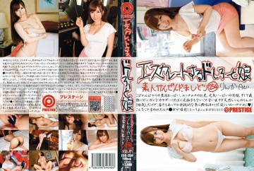 ESK-254 Escalating Doshiro And Daughter 254