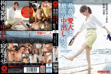 SGA-072 And The Best Of His Mistress, Put Out The Best In Sexual Intercourse.Seven