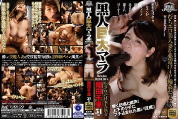BLB-01 Japanese Mature Woman Who Was Fucked By Black Gigantic Whip 4P Gangbang Sex Chisato Shoda