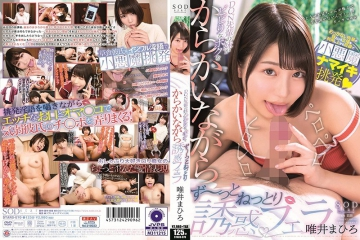STARS-070 The Sister Of DQN Senior Is Billowing Me While I'm Freaking–That Soggy Temptation Fellatio Mahiro Yui