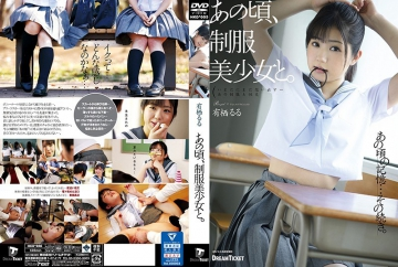 HKD-005 At That Time, With A Pretty Girl In Uniform. Have