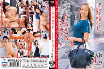 JKSR-418 Embarrassing Forty And Fifty Scouts! ! Arguing On The Spot And Negotiating AV Appearances! ? Get A Miracle Mature Woman With A Good Look And Good Body, Staring At The Camera With A Shy Face! ! Mio 47 Years Old