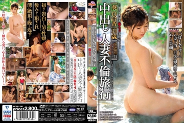 MCSR-341 Creampie Married Woman Adultery Trip Yuuri Kaori