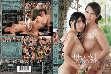 BBAN-007 Lesbian Incest Uehara Ai Kazama Yumi Not Say The Mother And Daughter