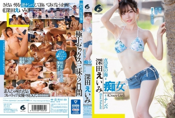 GENM-021 Midsummer Sea, Slut And Nampa Emi Fukada