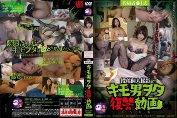 DWD-007 Post Personal Shooting Liver Man Otaku Revenge Video Suzumorimeiko Ed Ed & Yui