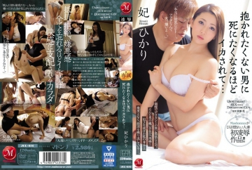 JUL-016 Madonna's First Married Woman's First Humiliation! ! A Man Who Doesn't Want To Be Embraced Makes Him Want To Die … Hikari Hime
