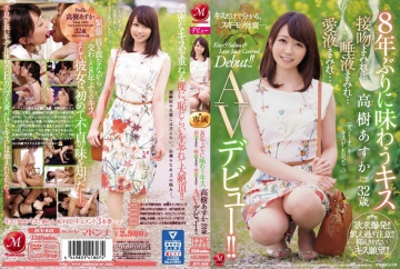 JUY-942 Kiss To Taste For The First Time In 8 Years Asuka Takaki 32-year-old Covered With Kisses … Covered With Saliva … Covered With Love Juice … AV Debut! !