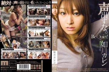 MIDD-641 Do Not Take Out Voice. Karen Kisaragi