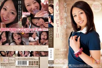 MIDD-682 Blowjob Only AV Debut In Anyway!! Sanae Tanimura
