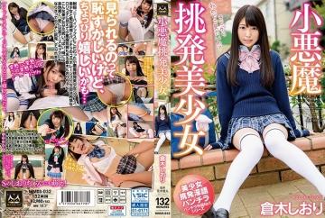 MMUS-032 Small Devil Provocative Pretty Girl Shiori Kuraki