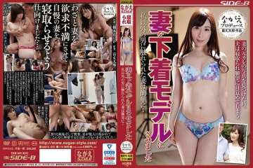 NSPS-820 The Wife Was Made An Underwear Model The Wife Touched By A Man Other Than Me Is Easy … Rei Hashimoto