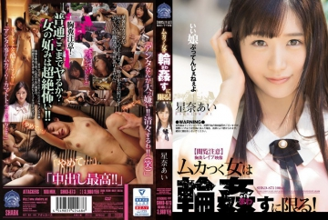 SHKD-873 [Reading Notice] Breast Feces Rape Video A Woman With A Mess Is Limited To Gangbang! Sena Ai