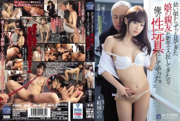 SHKD-881 My Daughter's Best Friend Who Has Been Watching Since Childhood Has Joined The Company As A New Graduate, So I Decided To Make It My Sex Toy. Yuki's