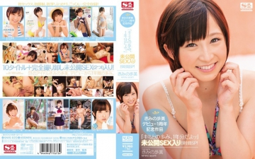 """SNIS-022 8 Hours SP """"walk With You, Tsu 's One-year"""" Into SEX Published Not One Anniversary Work Ayumi Debut Of You!"""
