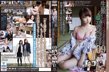 C-2554 Raw Lesbian Hot Spring Trip 09