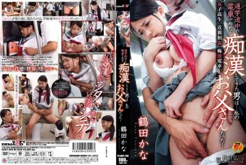 SDMT-992 Man Who Has Been Groping For The First Time In The Train Way To School Was The Father Of … Me! Kana Tsuruta