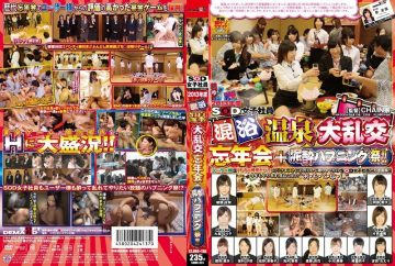 SDMU-023 2013 SOD Girl Employees Mixed Bathing Tairan 交忘 Annual   Drunk Festival Happening! !