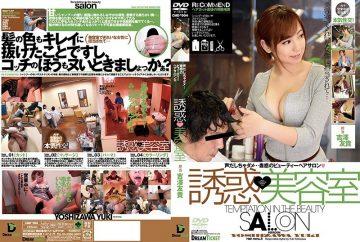 CMD-004 Temptation ◆ Beauty Salons Yuki Yoshizawa