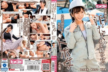 HGOT-044 A Senior Woman Who Shows A Maiden's Part Intertwined With Sweat After Work