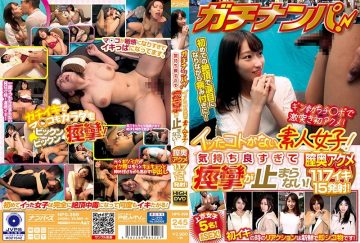 NPS-399 Gachinanpa! An Amateur Girl Who Doesn't Have It! It Feels So Good That I Can't Stop Cramping! Vaginal Acme 117 Iki 15 Shots!