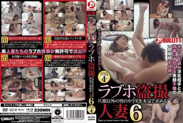 EQ-522 Loveho Voyeur Married Woman 6 Who Seriously Seeks The Body Of A Man Other Than Her Husband